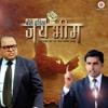 04 Jai Bhim Ke Janak Tujhe(VipMarathi.Com)