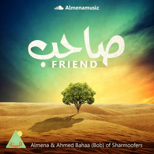 Friend   صاحب  Almena Feat. Ahmed Bahaa (Bob) of Sharmoofers