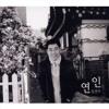 김연우 (Kim Yeon Woo)  _  연인