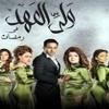 MASTER TIMA SHAGANموسيقي تصويريه مسلسل ولي العهد تاليف اشرف محمود ابو زيد