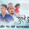 Nira Jaile Purano Dunga Nepali Movie Song Mp3