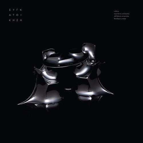 K.Bhta / K. Selamsis / ARTéfacts ensemble/ Th. Baka - Nea Zoi