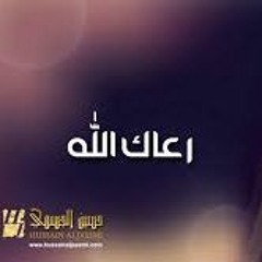 رعاك الله حسين الجسمى | موسيقى فقط | توزيع جديد