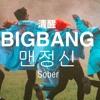 BIGBANG - SOBER Faster Version