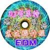 DJ 布萊特 - 震撼腦神經【EDM 湛式風格】