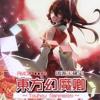 01 The Embodiment of Scarlet Devil Orchestra