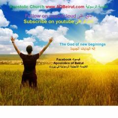 The God Of New Beginings إله البدايات الجديدة ( ENG - ARA ) انكليزي - عربي