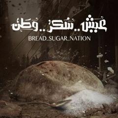 Eish.Sokkar.Watan أصاله و احمد فهمى - عيش سكر وطن