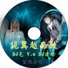 DJ毛&DJ建綸 - 2016 64kb 詭異越南鼓 (高音質購買下載請洽Ap娛樂電音網)