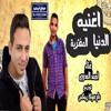 اغنيه الدنيا المفترية غناء احمد العدوى توزيع داج هوكا ريمكس