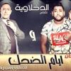 Download مهرجان الدخلاوية وايام الضحك - فيلو وشاعر الغية - مسرح مصر 2016 Mp3
