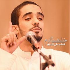 خادم للخدم - الشاعر علي الحرزي