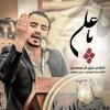 يا علي | الشاعر خليل آل إسماعيل