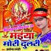 Archna Snehi Latest Devi Song 2016   Chadhte Dashhara  Ke Mahima    9471690789