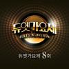 Sandeul (B1A4) - Butterfly @Duet Song Festival