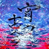 Reol Yoiyoi Kokon 【れをる 宵々古今】[evenings In The Past And Present] [lyrics] Mp3