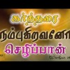(25)  Very Old Tamil Christian Songs | 2015 New