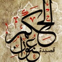 قصيدة عنوان الحِكم (نونية البُستيّ) .. مشاري راشد العفاسي