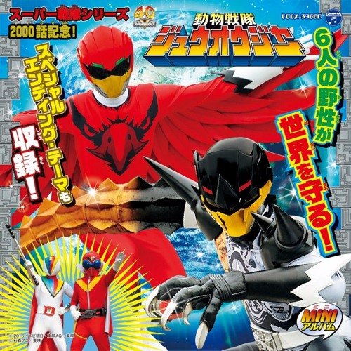Project R. - Super Hero Getter 2016
