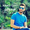 Download Ahmed Ezzat - Faino Ya Lail أحمد عزت - فينه يا ليل Mp3
