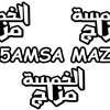 Download مهرجان الصاحب الفاجر 2 الجزء الثاني Mp3