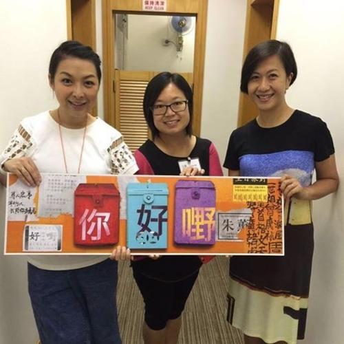 LKKFF: Radio program <你好o野> interview