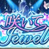 Blooming Jewel (Living Mirage Remix) Prev
