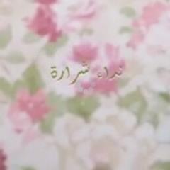 اغنيه نداء شرارة- سهرانة انا -2016.mp3