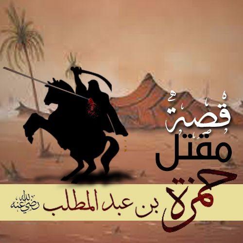 قصة مقتل حمزة بن عبد المطلب   الشيخ محمد صالح المنجد