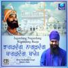Download JAGARDANG NAGARDANG- BHAI HARBALJEET SINGH JI BATALE WALE,GURBANI SHABAD KIRTAN DASAM GRANTH Mp3