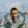 Макс Барских / Max Barskih - Туманы (DJ Taras Fanatasy Remix)