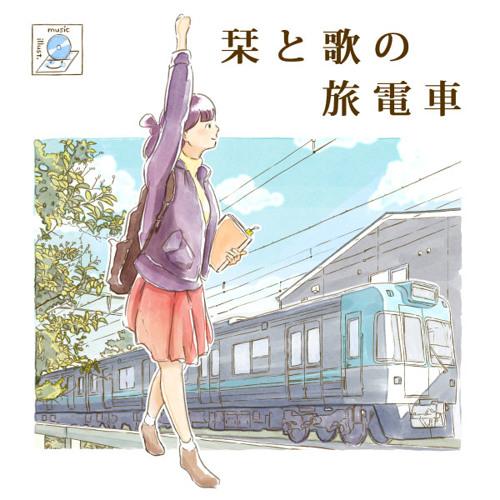 栞と歌の旅電車 - cross fade - by cartorolle