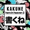 Here, In Heaven 2 (Elite Gymnastics Cover)