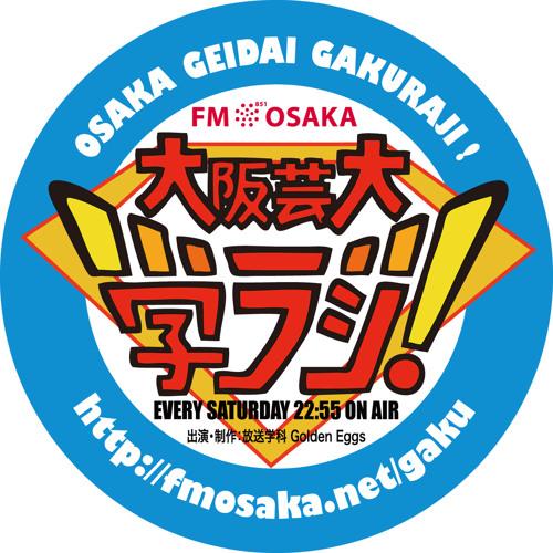学ラジ第五章 Podcast VOL.026
