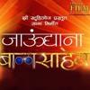 Dolby Walya - VipMarathi.co