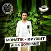 Monatik - Кружит (Alex Good Remix)