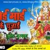 Naukari wala Diha e mai | नौकरी वाला दीहा ऐ माई | Mukesh Muskan | Karry Music | Devi Geet 2016