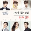 Shin Woo - (The Way To Find Love) +Lee Jung Shin (CNBLUE) - Confession