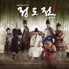 The Country for the People - Various Artists (Jeong Do-jeon OST)