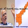 Modi On Ap Special Package
