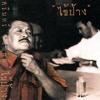 Dr.Man - Sabai-Dee (Cover P'Pang Kai'-Pang)