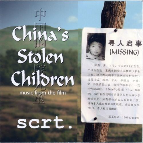Children Of China 07