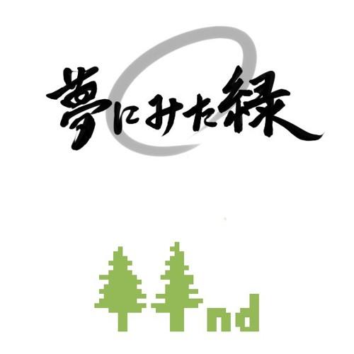 夢にみた緑2nd クロスフェードデモ
