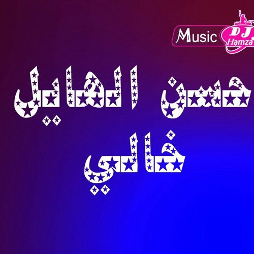 اغنية خالي|حسن الهايل|النسخة الاصلية