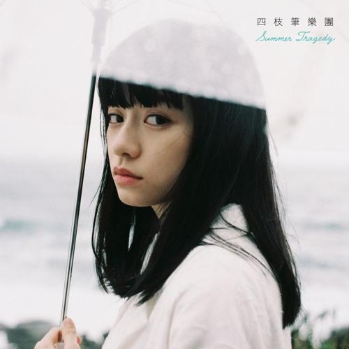 Four Pens - Summer Tragedy (haruka nakamura remix)