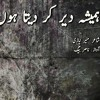 Hamesha Dair Kar Deta Hoon - Urdu Sad Poetry by Munir Niazi