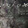 Hamesha Dair Kar Deta Hoon - Urdu Sad Poetry by Munir Niazi