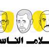 كلام الناس | حامد سنو وفراس أبو فخر