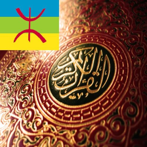 Translation of the meaning of the Qur'an in Tamazight