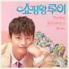 Umji (GFRIEND) - The Way (OST Shopping King Louie Part.2)